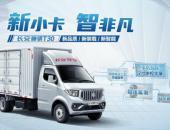 新装载 新品质 新智能 长安凯程神骐T30正式上市